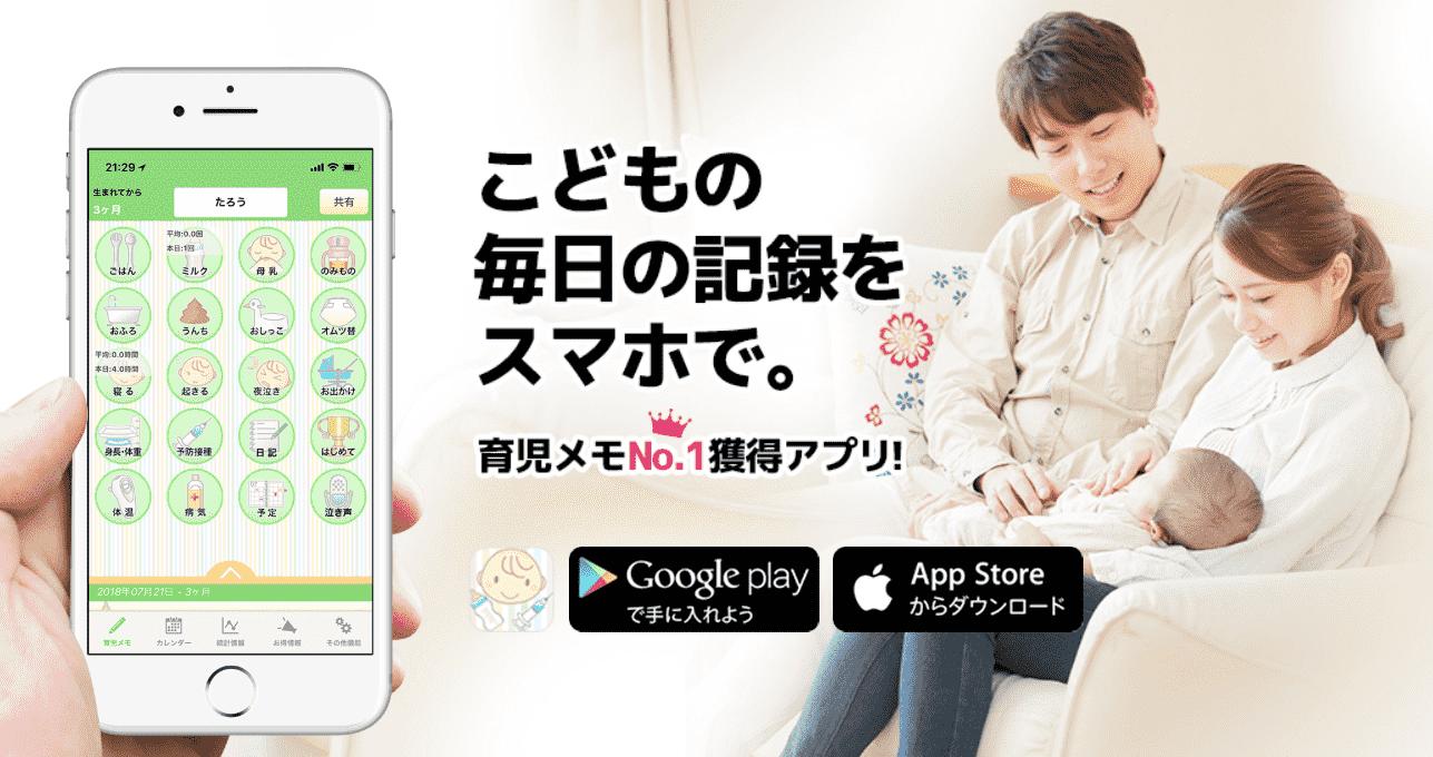 パパっと育児のアプリ