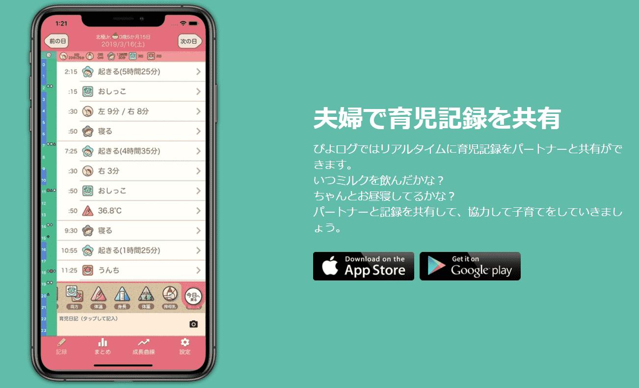 育児日記 ぴよログのアプリ