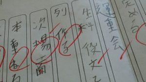 小学生が覚える漢字の数はどのくらい?先輩ママおすすめの覚え方