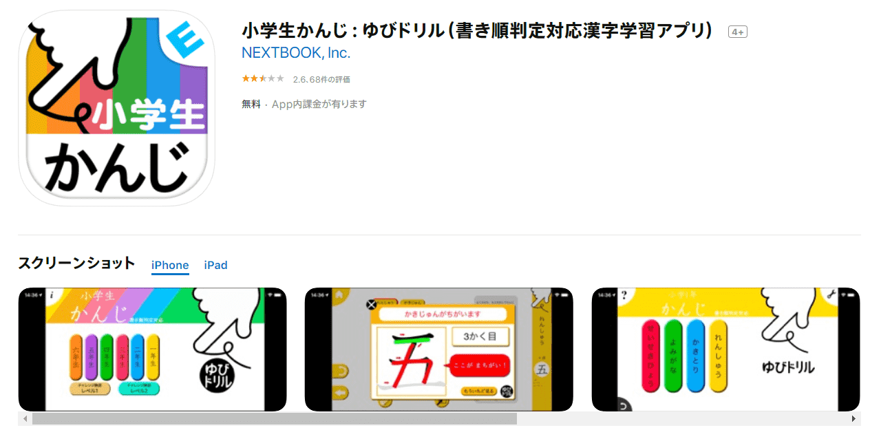 小学生かんじ:ゆびドリル(書き順判定対応漢字学習アプリ