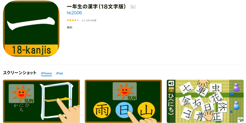 一年生の漢字(18文字版)