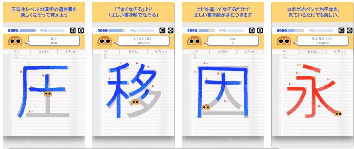 書き順ロボ 漢字四年生・五年生・六年生