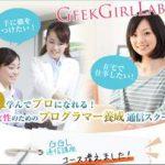 株式会社凛が運営するGeekGirlLaboは女性の「理想の生き方実現」を支援してくれるWebスクール