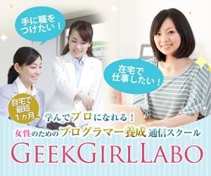 プログラミング通信講座スクール【GeekGirlLabo(ギークガールラボ)】